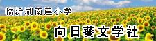 向日葵文学社