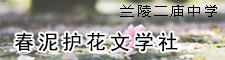 春泥护花文学社
