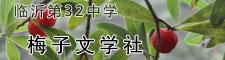 梅子文学社