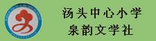 泉韵文学社