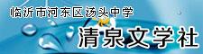 清泉文学社