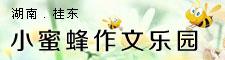 小蜜蜂作文乐园